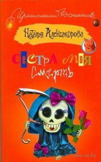 Сестра моя смерть (м). Наталья Александрова