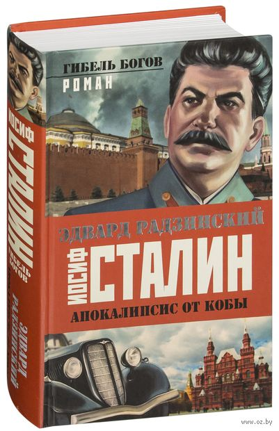 Апокалипсис от Кобы. Иосиф Сталин. Гибель богов — фото, картинка