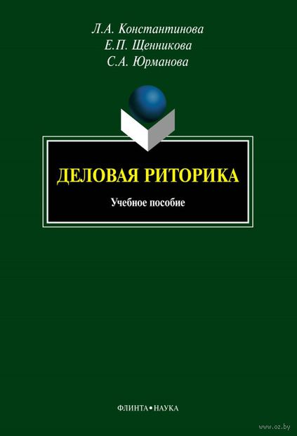 Деловая риторика. Учебное пособие