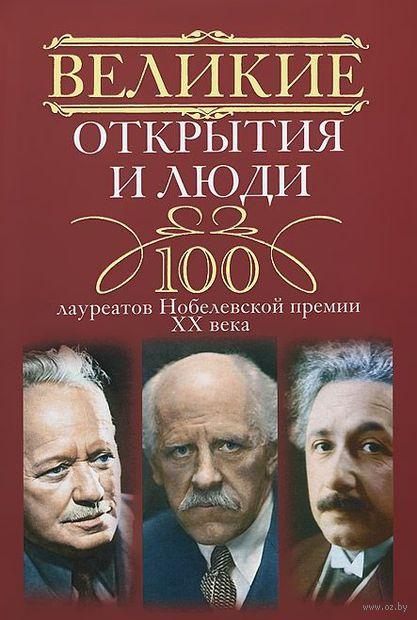Великие открытия и люди. 100 лауреатов Нобелевской премии XX века. Л. Мартьянова