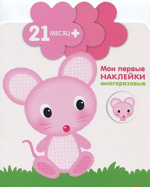 Мышка. Мари-Элен Грегуар