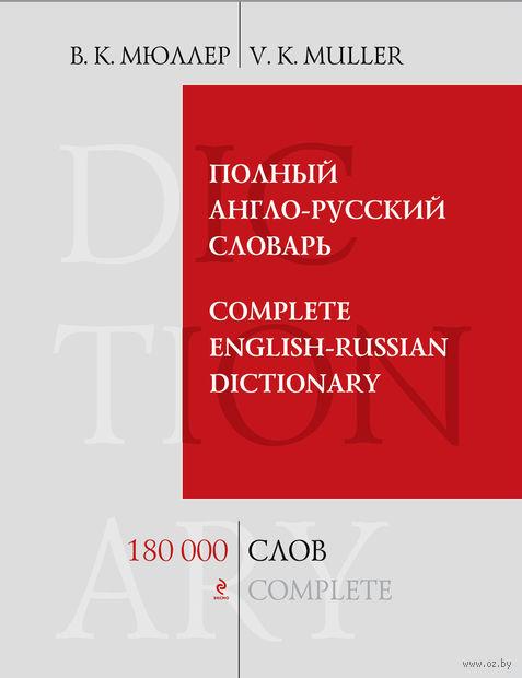 Полный англо-русский словарь. 180 000 слов и выражений. Владимир Мюллер