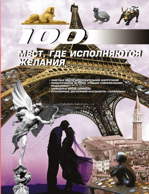 100 мест, где исполняются желания. Ирина Блохина