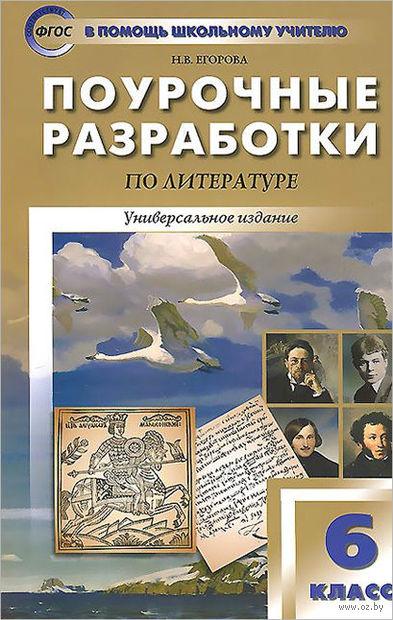 Литература. 6 класс. Поурочные разработки. Наталья Егорова