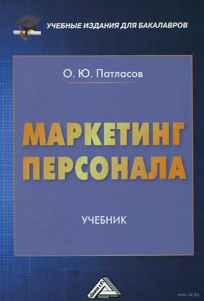 Маркетинг персонала. Олег Патласов