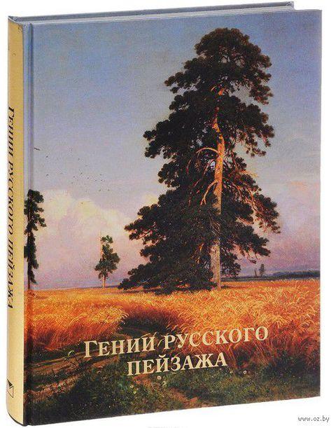 Гении русского пейзажа. Елена Евстратова, Н. Сергиевская, Вера Донец