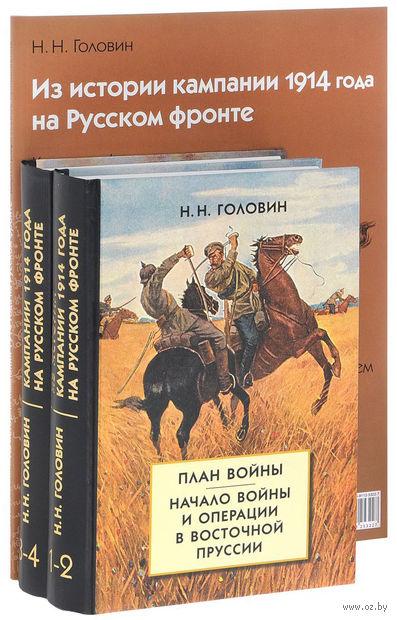 Из истории кампании 1914 года на Русском фронте. Комплект из 2 книг — фото, картинка