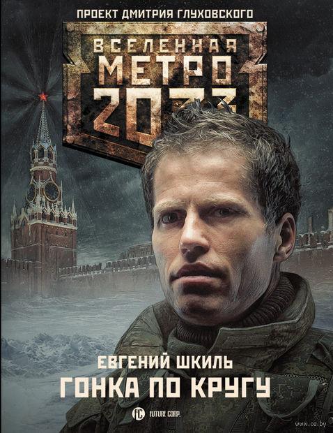 Метро 2033. Гонка по кругу. Евгений Шкиль