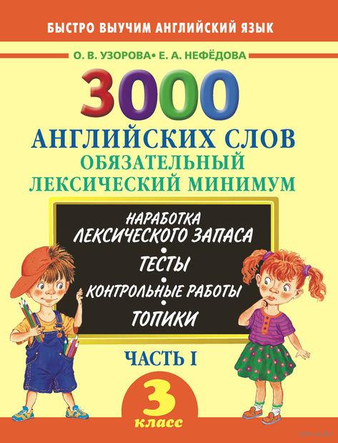 3000 английских слов. Обязательный лексический минимум. 3 класс. Часть 1. Елена Нефедова, Ольга Узорова