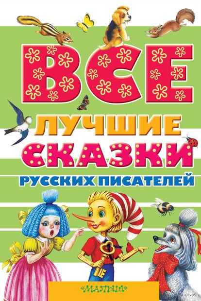 Все лучшие сказки русских писателей — фото, картинка