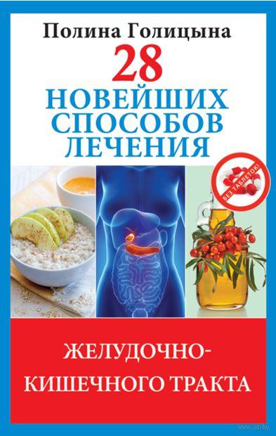 28 новейших способов лечения желудочно-кишечного тракта. П. Голицына