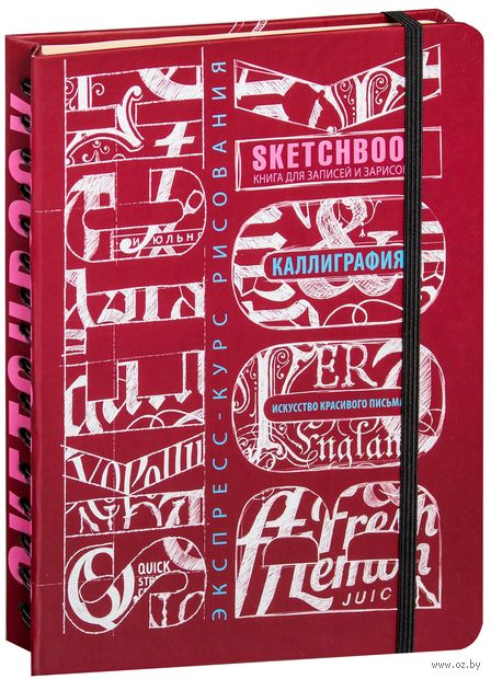 SketchBook. Визуальный экспресс-курс по рисованию. Искусство простой каллиграфии (темно-красный)