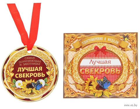 """Медаль с удостоверением картонные """"Лучшая свекровь"""" (9х8 см) — фото, картинка"""
