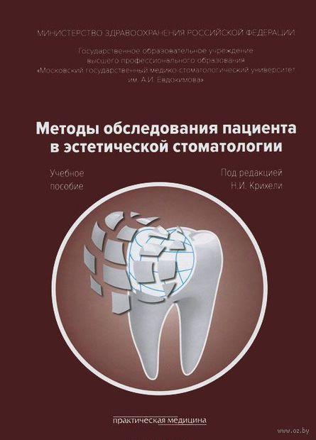 Методы обследования пациента в эстетической стоматологии — фото, картинка