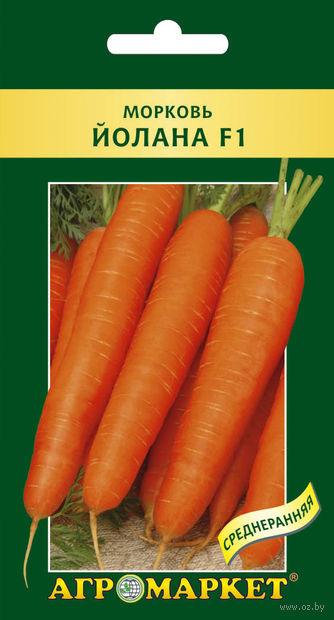 """Морковь """"Йолана F1"""""""