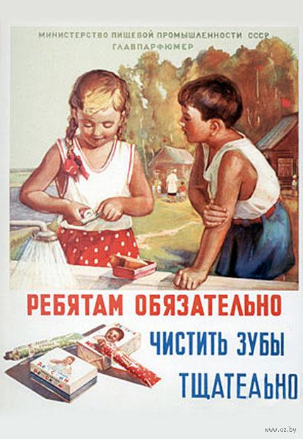 """Магнит сувенирный """"Советские плакаты"""" (арт. 1032)"""