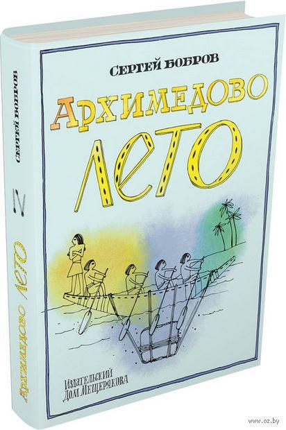 Архимедово лето, или История содружества юных математиков. Древние математические приборы — фото, картинка