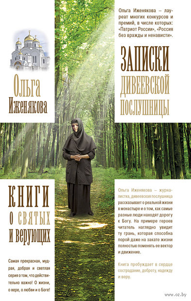 Записки дивеевской послушницы — фото, картинка
