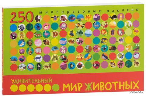 Удивительный мир животных. Книга с многоразовыми наклейками — фото, картинка