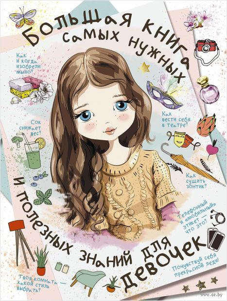 Большая книга самых нужных и полезных знаний для девочек — фото, картинка