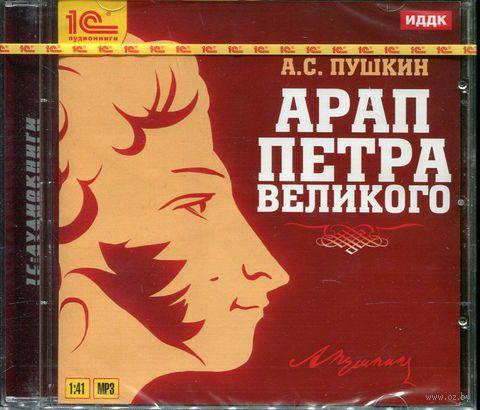 Пушкин А.С. Арап Петра Великого. Александр Пушкин