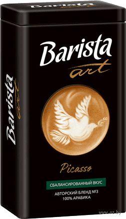 """Кофе молотый """"Barista Art. Blend №3"""" (250 г; в банке) — фото, картинка"""