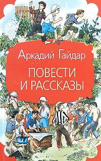 Аркадий Гайдар. Повести и рассказы — фото, картинка
