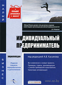 Индивидуальный предприниматель. Энциклопедия