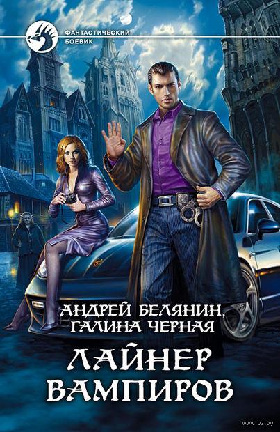 Лайнер вампиров. Андрей Белянин, Галина Черная