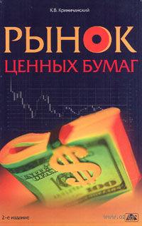 Рынок ценных бумаг. К. Криничанский