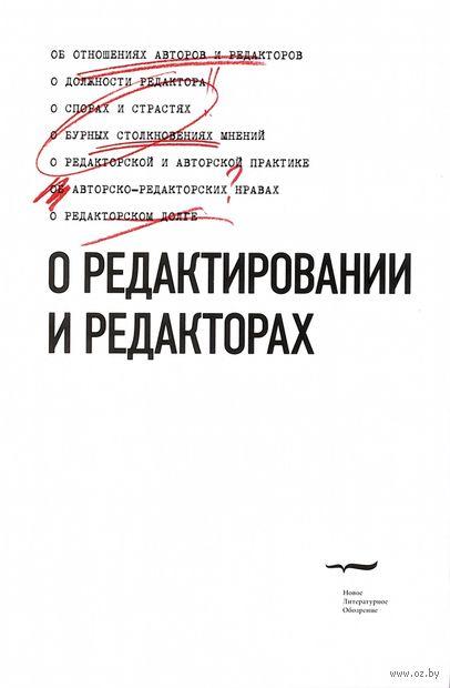 О редактировании и редакторах
