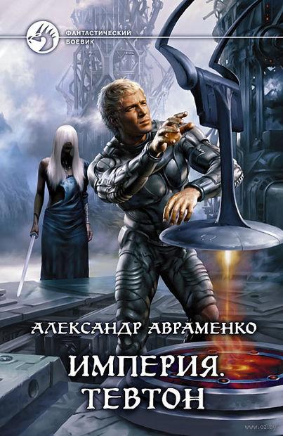 Империя. Тевтон. Александр Авраменко