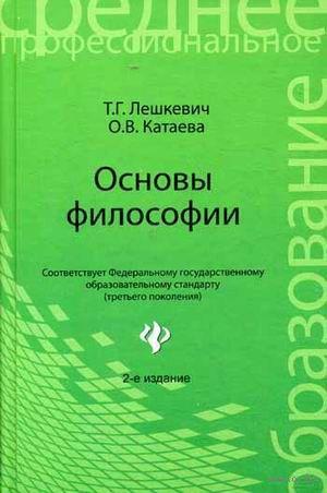 Основы философии. Татьяна Лешкевич, Ольга Катаева