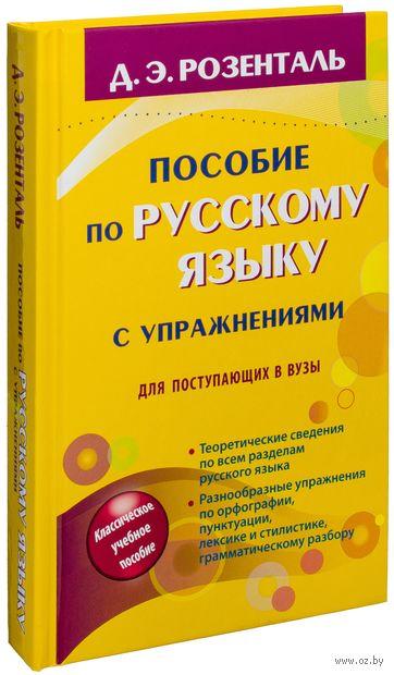 Пособие по русскому языку с упражнениями для поступающих в вузы. Дитмар Розенталь
