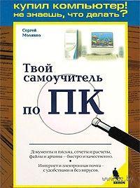Твой самоучитель по ПК. Сергей Молявко