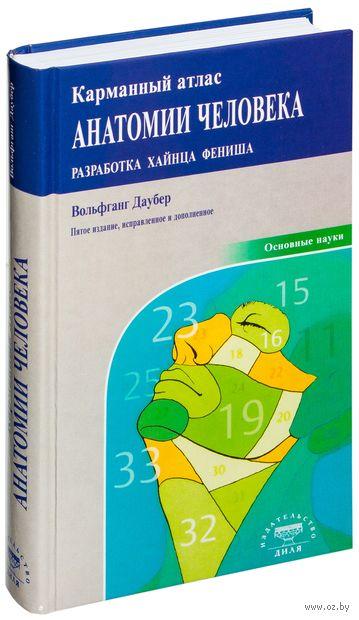 Карманный атлас анатомии человека. Ханц Фениш, Вольфганг Даубер