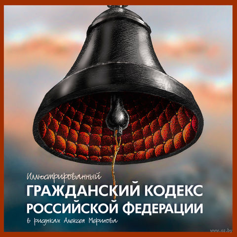 Иллюстрированный Гражданский кодекс Российской Федерации — фото, картинка