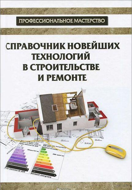 Справочник новейших технологий в строительстве и ремонте. В. Котельников