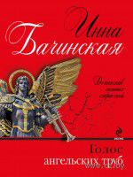 Голос ангельских труб (м). Инна Бачинская