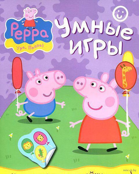 Умные игры. Свинка Пеппа