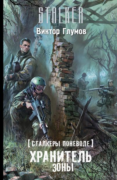 Хранитель Зоны. Виктор Глумов