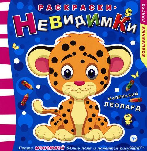 Раскраски-невидимки. Маленький леопард — фото, картинка