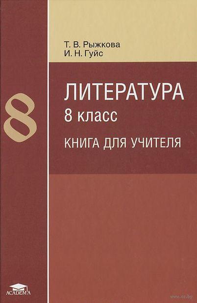 Литература. 8 класс. Книга для учителя. Татьяна Рыжкова, Ирина Гуйс