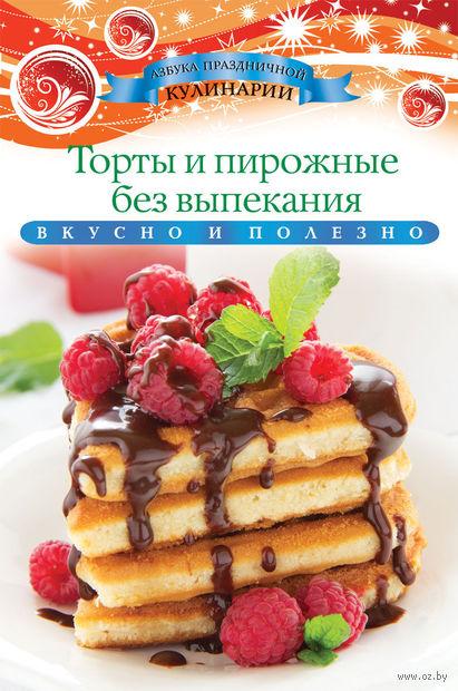 Торты и пирожные без выпекания. Ксения Любомирова