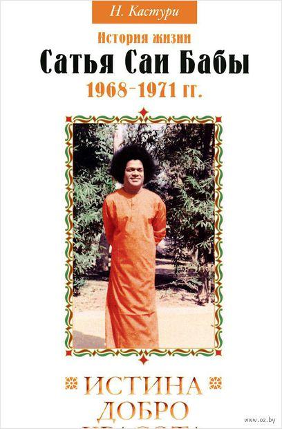 Истина, добро, красота. История жизни Сатья Саи Бабы. 1968-1971 гг.. Н. Кастури
