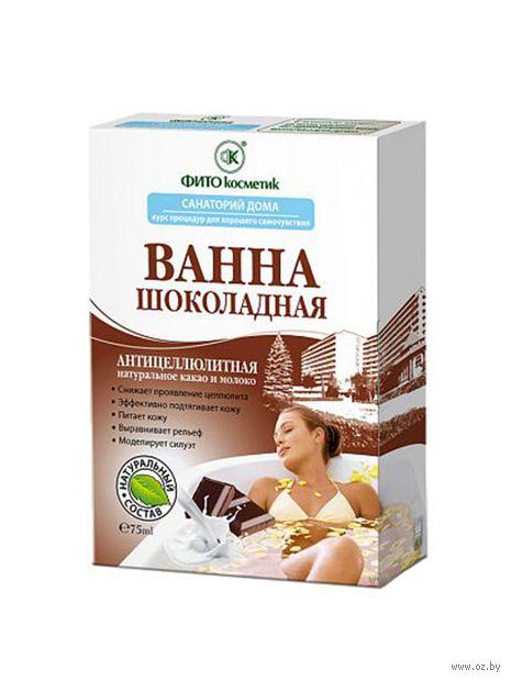 "Средство для принятия ванн ""Шоколадная. Антицеллюлитная"" (коробка; 75 мл) — фото, картинка"