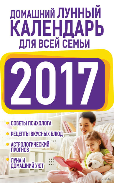 Домашний лунный календарь для всей семьи 2017 — фото, картинка
