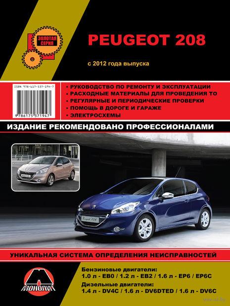 Peugeot 208 с 2012 г. Руководство по ремонту и эксплуатации