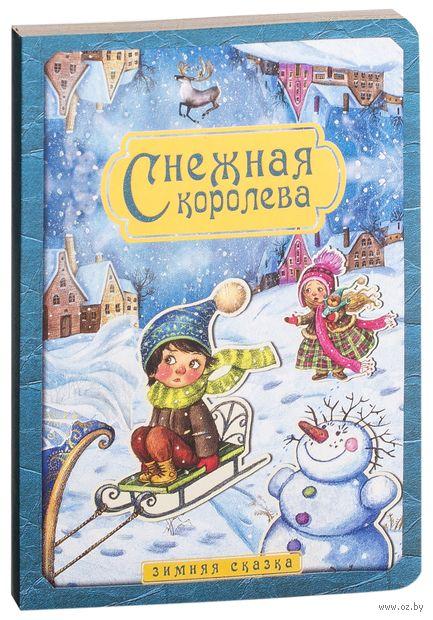 Снежная королева. Зимняя сказка. Ганс Христиан Андерсен