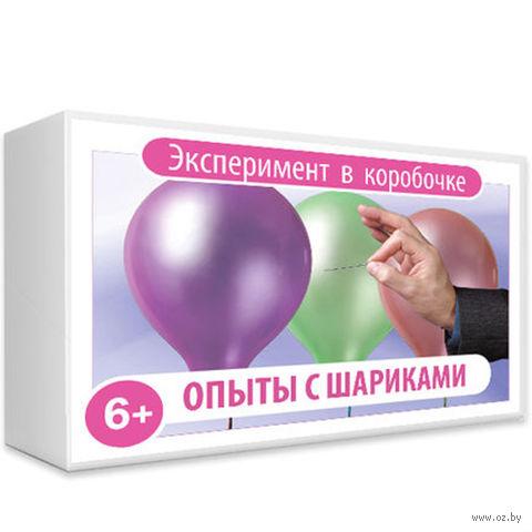 """Набор для опытов """"Эксперимент в коробочке. Опыты с шариками"""" — фото, картинка"""